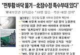 韩中央日报