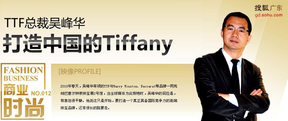 TTFstudio,吴峰华,珠宝,首饰,深圳珠宝