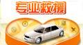 2010北京车展免费救援