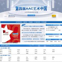 第四届AAC艺术中国-年度影响力评选