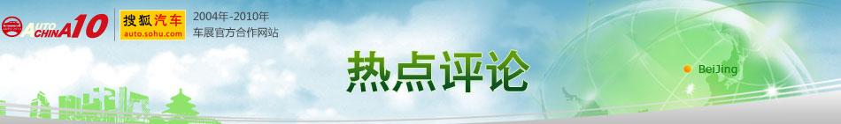 2010北京车展热点评论
