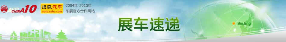2010北京车展展车速度