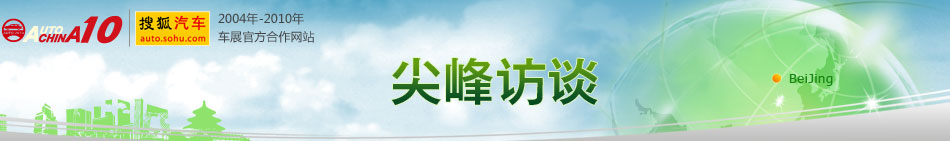 2010北京车展尖峰访谈