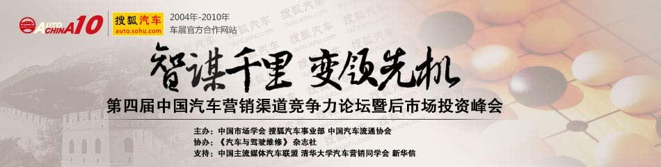 第四届中国汽车营销渠道竞争力论坛