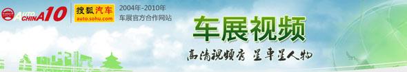2010北京车展 高清视频