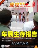 北京车展生存报告