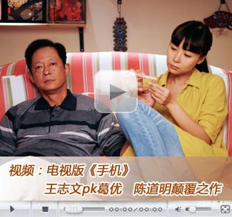 视频:电视版《手机》王志文pk葛优