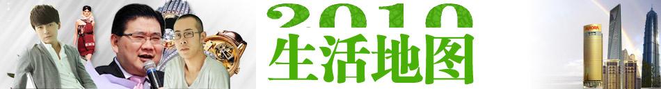 回到上海,世博,上海世博会,上海,奢侈品,生活地图,美食厨房,金融界