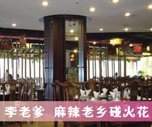 美食地图,北京餐厅,婚宴,相亲,北京相亲的餐厅,李老爹