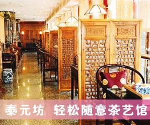 美食地图,北京餐厅,婚宴,相亲,北京相亲的餐厅,泰元坊