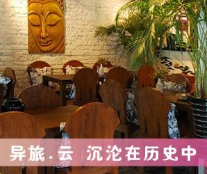 美食地图,北京餐厅,婚宴,相亲,北京相亲的餐厅,异旅.云