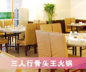 美食地图,北京餐厅,婚宴,相亲,北京相亲的餐厅,三人行骨头王火锅