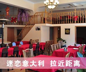 美食地图,北京餐厅,婚宴,相亲,北京相亲的餐厅,迷恋意大利