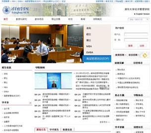 开创中国商学院五个第一 清华经管信息战略项目一期完成