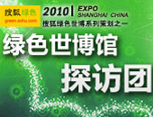 搜狐绿色:绿色世博探访团