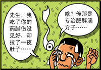 范佩西,漫画
