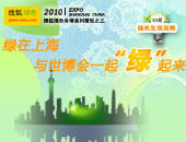 """绿色生活攻略 绿在上海 与世博会一起""""绿"""""""