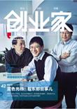 《创业家》杂志