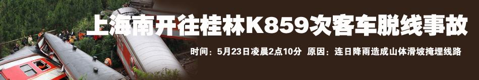 沪昆铁路江西段客车脱线事故,K859次旅客列车脱轨