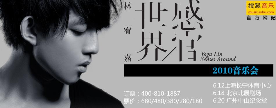 2010林宥嘉演唱会