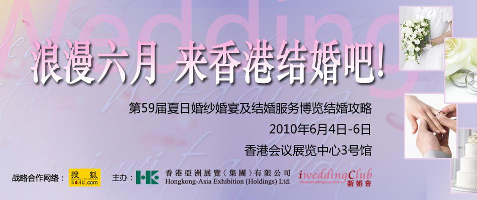 第59届夏日婚纱婚宴博览 香港婚纱展