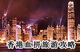 香港游记攻略