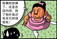 吉梅内斯,漫画