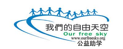 壹基金潜力典范 我们的自由天空公益助学项目组