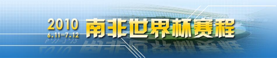 世界杯赛程,国际足球,世界杯,巴西,意大利,阿根廷,西班牙,德国,英格兰,梅西,卡卡,小贝,卡佩罗