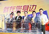 搜狐汽车上海站上线仪式启动