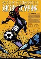 潇湘晨报-速读世界杯