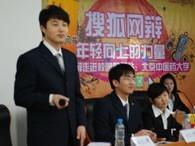 搜狐网辩第八站:北京中医药大学