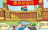 南非总统,浮世绘
