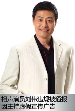 相声演员刘伟去世原因 著名相声演员王平去世 相声演员王平去世时间