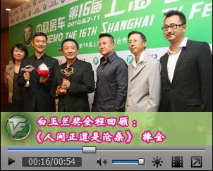 16届上海电视节