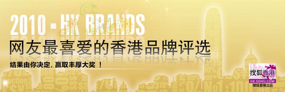 网友最喜爱香港品牌评选,香港旅游,香港购物,优质旅游服务计划