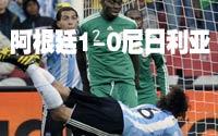 第三场-阿根廷1-0尼日利亚