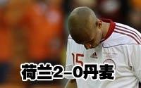 第九场-荷兰2-0丹麦