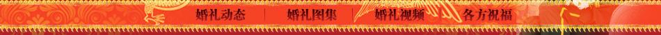 郑海霞结婚,郑海霞婚纱照,郑海霞婚礼,郑海霞老公,郑海霞,徐庆华