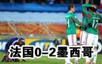 第二十场-法国0-2墨西哥