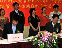 双方领导签署协议