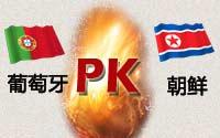 葡萄牙VS朝鲜