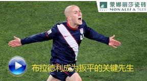 布拉德利,美国队,世界杯