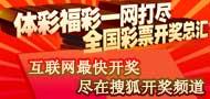 搜狐彩票开奖频道