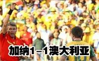 第二十四场-加纳1-1澳大利亚