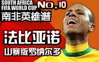 法比亚诺,南非世界杯