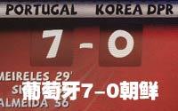 第三十场-葡萄牙7-0朝鲜