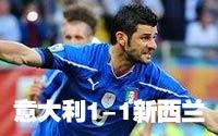 第二十八场-意大利1-1新西兰