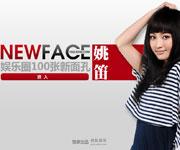 newface:姚笛