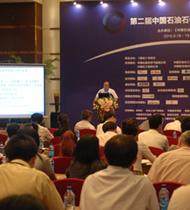 第二届石油石化产业发展国际论坛